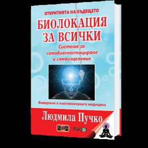 Биолокация за всички - Система за самодиагностициране и самоизцеление