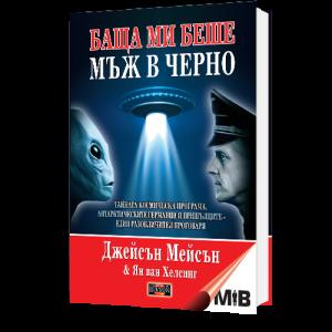 Баща ми беше мъж в черно - Тайната космическа програма, антарктическите германци и пришълците - един разобличител проговаря