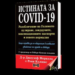 ИСТИНАТА ЗА КОВИД-19  -- Разобличение на голямото нулиране, локдауните,  ваксинационните паспорти и новото нормално