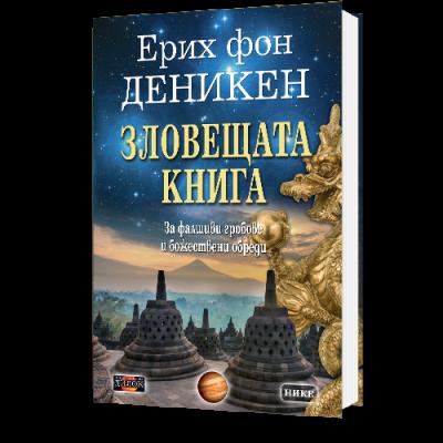 Зловещата книга. За фалшиви гробове и божествени обреди