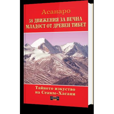 58 движения за вечна младост от древен Тибет. Тайното изкуство на Сеамм-Хасани