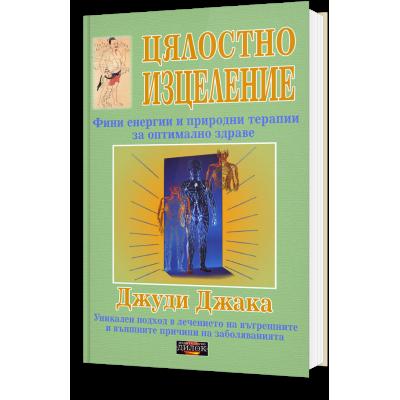Цялостно изцеление. Фини енергии и природни терапии за оптимално здраве Обем: 260 стр.