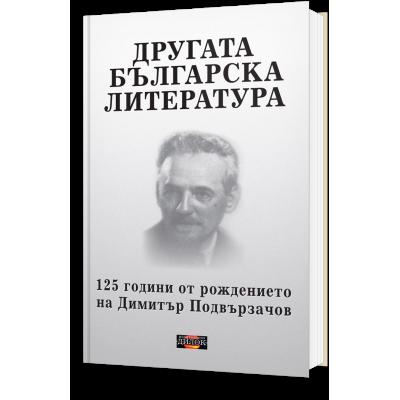 Другата Българска литература