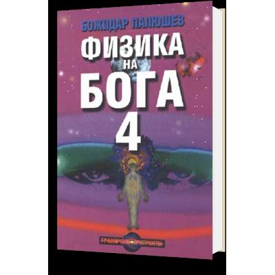 Физика на Бога 4. Наука за спасението на човечеството