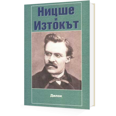 Ницше и Изтокът