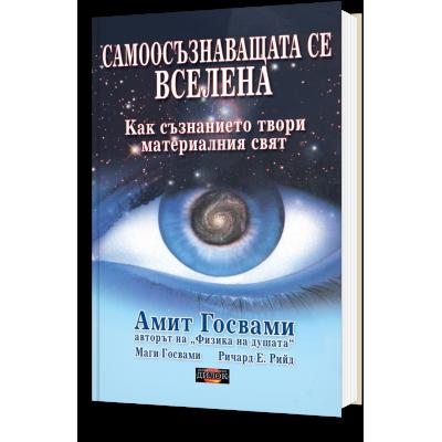 Самоосъзнаващата се вселена. Как съзнанието твори материалния свят.