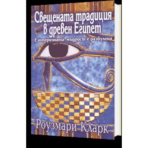 Свещената традиция в древен Египет. Езотеричната мъдрост е разбулена.
