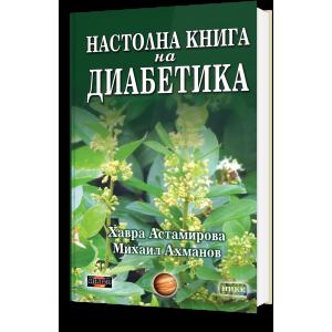 Настолна книга на диабетика