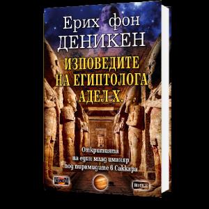 Изповедите на египтолога Адел Х. Откритията на един млад иманяр под пирамидите в Саккара