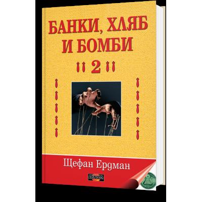 Банки, хляб и бомби 2