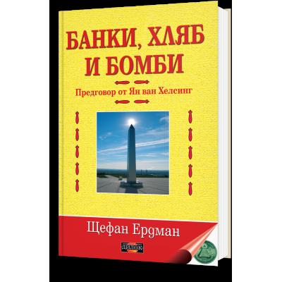 Банки, хляб и бомби