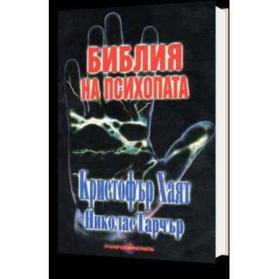 Библия на психопата