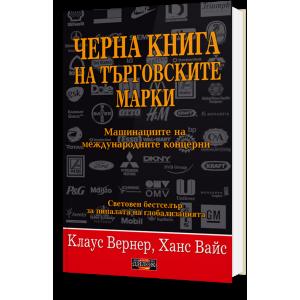 Черна книга на търговските марки. Машинациите на международните концерни Обем: 380 стр.