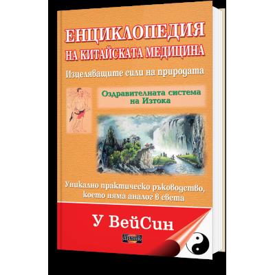Енциклопедия на китайската медицина. Изцеляващите сили на природата