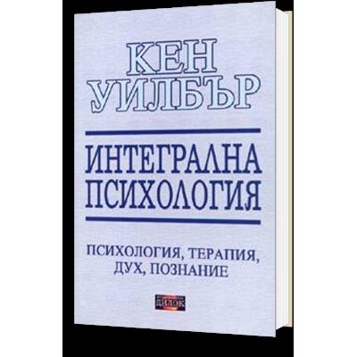 Интегрална психология. Психология, терапия, дух, познание. Обем: 396 стр.