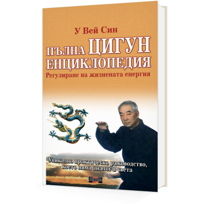 Пълна цигун енциклопедия. Регулиране на жизнената енергия