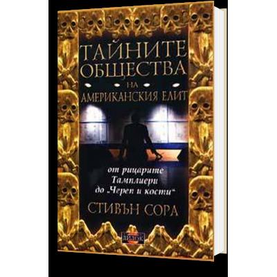 """Тайните общества на американския елит. От рицарите Тамплиери до """"Череп и кости""""."""