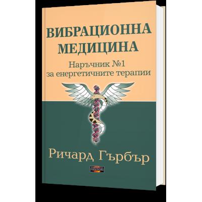 Вибрационна медицина. Наръчник № 1 за енергетичните терапии.