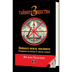 Тайните общества 3 - войната между масоните
